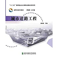 Urban road projects(Chinese Edition)