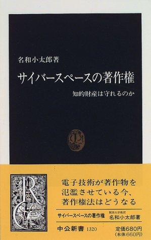 サイバースペースの著作権―知的財産は守れるのか (中公新書)