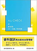 ALL CHECK 4 保存科 PART1 総論/保存修復