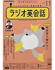 NHKラジオラジオ英会話 2021年 11 月号 [雑誌]