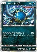 ポケモンカードゲーム/PK-SM8B-075 アクジキング