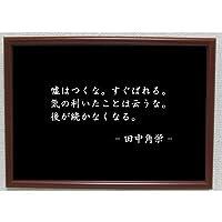 田中角栄 ポスター グッズ 雑貨 名言 格言 啓蒙 座右の銘 偉人 グッズ 雑貨 インテリア