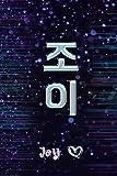 조이 Joy 사랑해: Name on the Front & I Love You (Saranghae) on the Back in Korean 100 Page 6 x 9' Blank Lined Notebook | Kpop Merch Red Velvet Member ... (Red Velvet Korean Name Saranghae Notebooks)