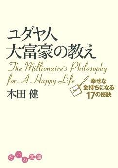[本田健]のユダヤ人大富豪の教え 幸せな金持ちになる17の秘訣 (だいわ文庫)