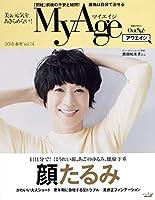 MyAge 2018 春号 (集英社ムック)