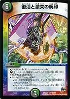 デュエルマスターズ 復活と激突の呪印(レア)/革命 超ブラック・ボックス・パック (DMX22)/ シングルカード