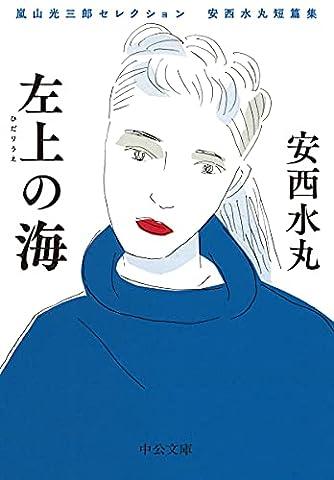 嵐山光三郎セレクション 安西水丸短篇集-左上の海 (中公文庫 あ 95-1)