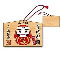 だるま絵馬25枚(合格祈願・厚紙製) 大和達磨寺 初詣 受験生応援 イベント用