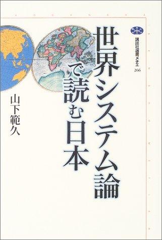 世界システム論で読む日本 (講談社選書メチエ)の詳細を見る