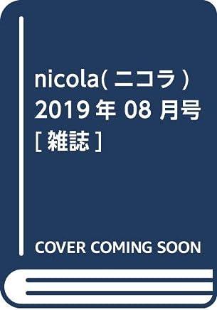 nicola(ニコラ) 2019年 08 月号 [雑誌]