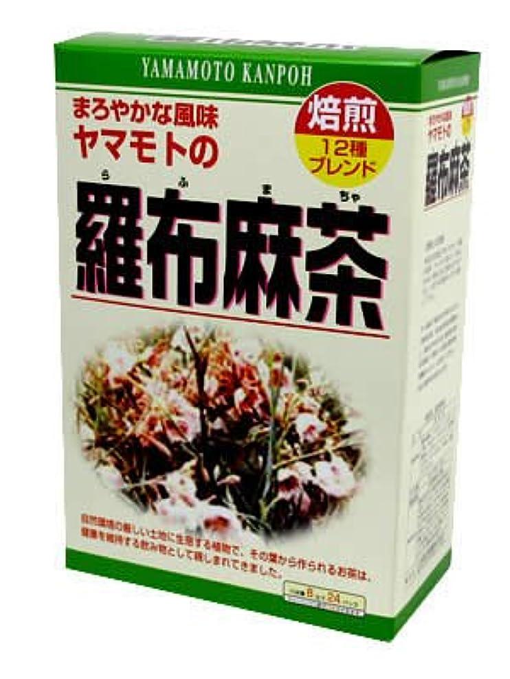 現れる好戦的な担保山本漢方製薬 羅布麻茶 8gx24H