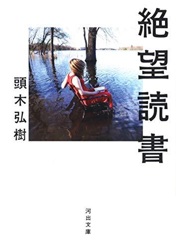 絶望読書 (河出文庫 か 34-1)