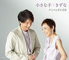 クミコ&井上芳雄「小さな手」のジャケット画像