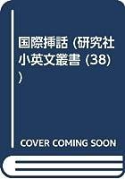 国際挿話 (研究社小英文叢書 (38))
