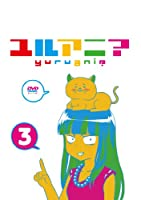 ユルアニ? 3 [DVD]