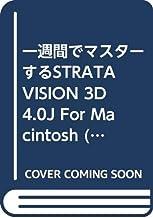 一週間でマスターするSTRATA VISION 3D 4.0J For Macintosh (Week Master Series)
