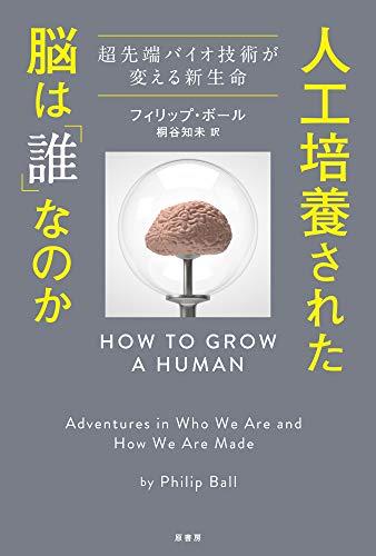 人工培養された脳は「誰」なのか:超先端バイオ技術が変える新生命
