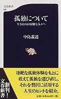 生きるのが困難な人々へ 孤独について (文春新書)
