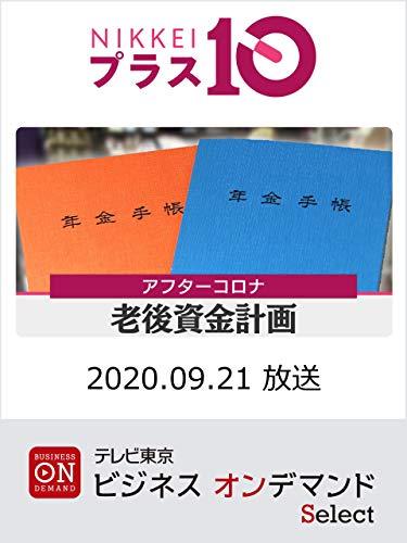 日経プラス10 9月21日放送