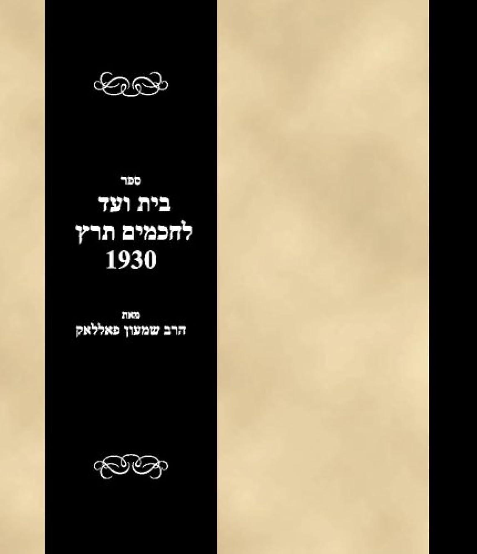 良さ否認する解読するSefer Bais Vaad LaChachamim 1930