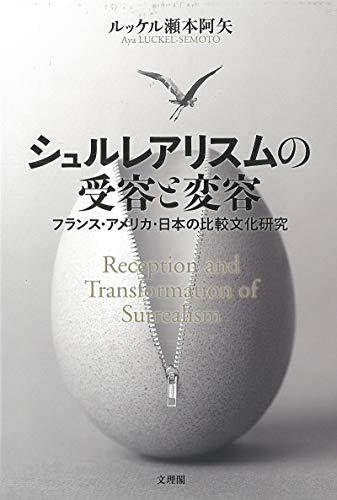 シュルレアリスムの受容と変容 フランス・アメリカ・日本の比較文化研究