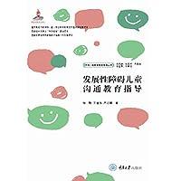 发展性障碍儿童沟通教育指导