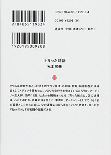 『止まった時計 麻原彰晃の三女・アーチャリーの手記 (講談社+α文庫)』の1枚目の画像
