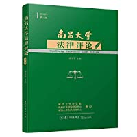 Nanchang University Law Review (Part II)(Chinese Edition)