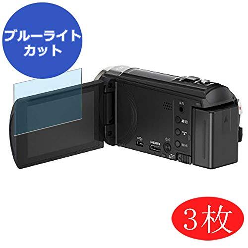 VacFun 3 Pezzi Anti Luce Blu Pellicola Protettiva per Panasonic HC-V550M (Only Display Screen), Screen Protector Protective Film Senza Bolle (Non Vetro Temperato) Filtro Luce Blu