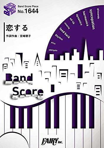 バンドスコアピースBP1644 恋する / SHISHAMO (Band score piece)