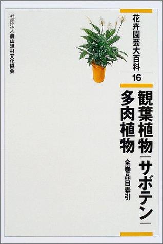 花卉園芸大百科〈16〉観葉植物・サボテン・多肉植物・全巻品目索引