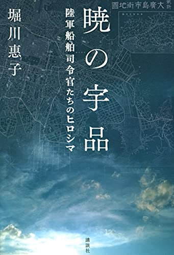 『暁の宇品』日本はなぜ「海の戦争」で敗れたのか