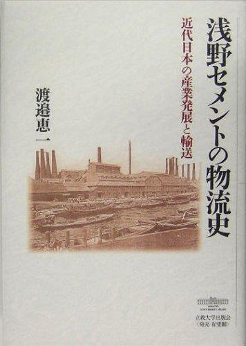 浅野セメントの物流史―近代日本の産業発展と輸送