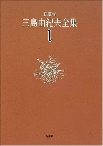 決定版 三島由紀夫全集〈1〉長編小説(1)
