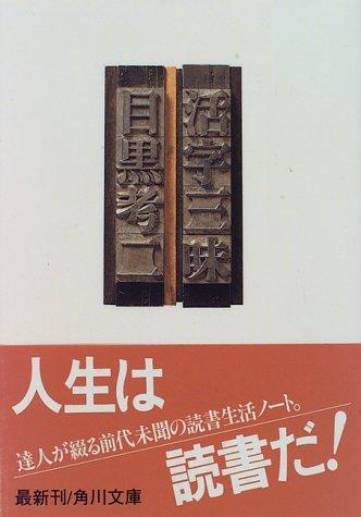 活字三昧 (角川文庫)の詳細を見る