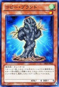 遊戯王カード 【コピー・プラント】 DE03-JP036-N ≪デュエリストエディション3 収録カード≫