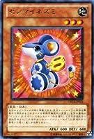 遊戯王カード 【ゼンマイネズミ】 ORCS-JP023-R ≪オーダー・オブ・カオス≫