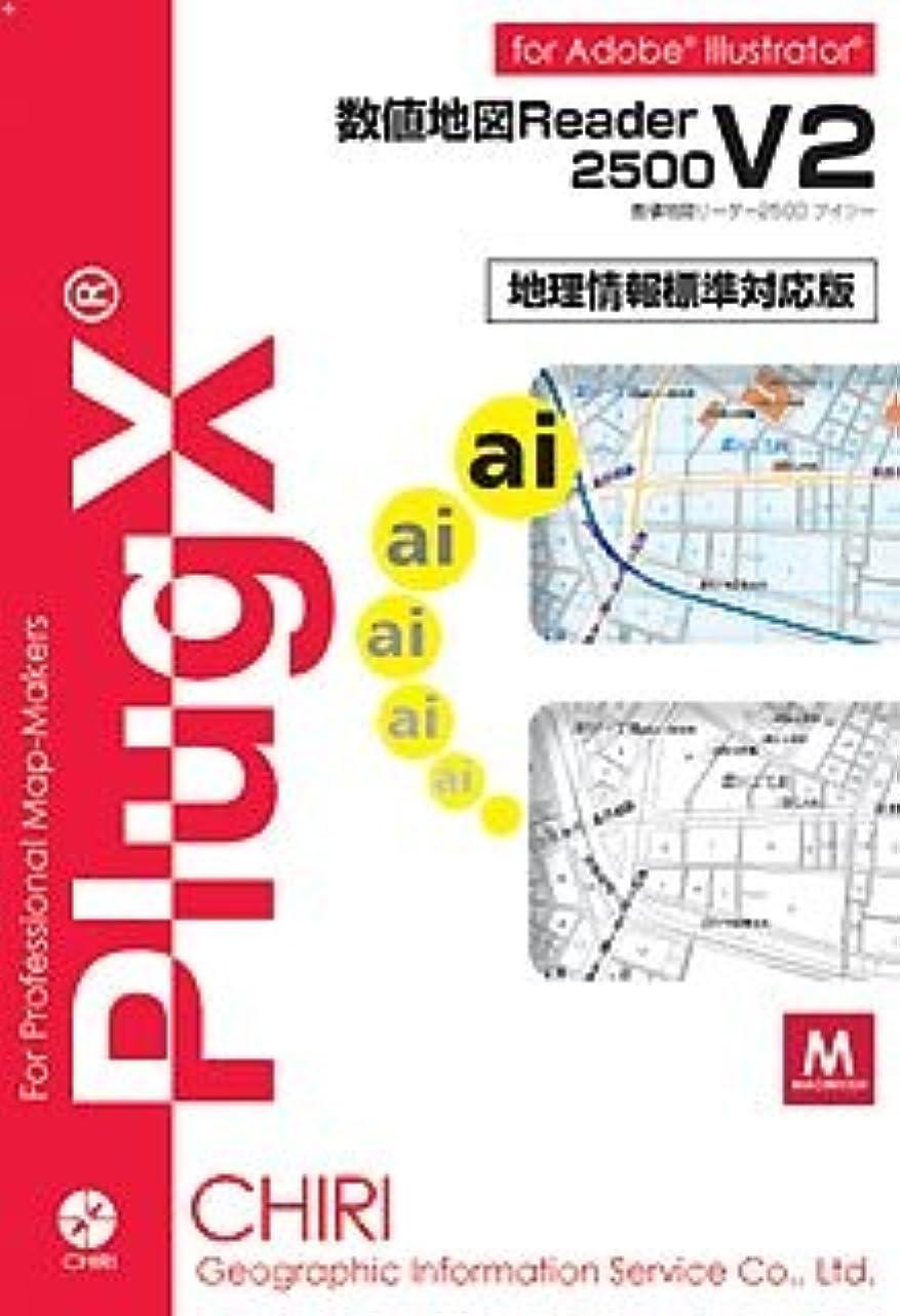 乱用バッチギャロップPlugX-数値地図Reader2500 V2(Mac)