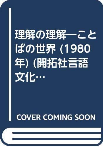 理解の理解―ことばの世界 (1980年) (開拓社言語文化叢書)の詳細を見る