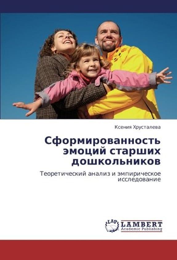 腐食する着陸に同意するSformirovannost' Emotsiy Starshikh Doshkol'nikov