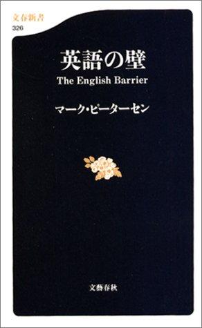 英語の壁 文春新書 326