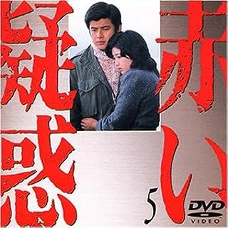 赤い疑惑(5) [DVD]