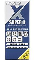 エンジンオイル添加剤スーパーアルファワイエックス SUPER α YX
