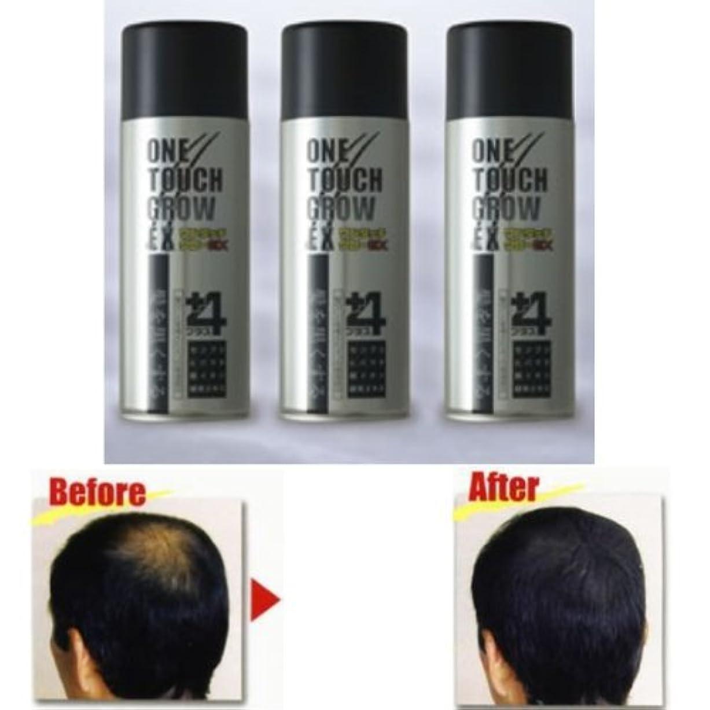 動員する成人期勇気3本セット髪を黒くする瞬間増毛スプレ-ワンタッチグローEX