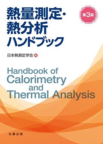 熱量測定・熱分析ハンドブック 第3版の詳細を見る