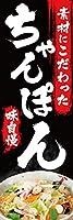 【受注生産】既製品 のぼり 旗 ちゃんぽん 長崎 ラーメン 1washoku16