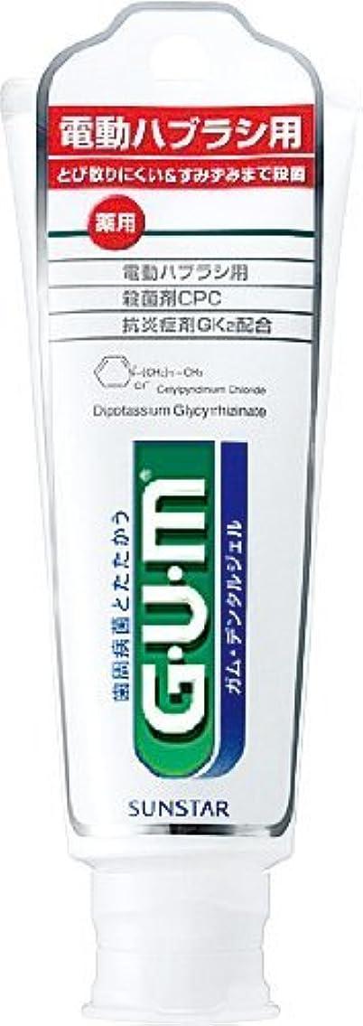 硫黄レベル専門電動ハブラシ用 GUMデンタルジェル 65G(2入り)