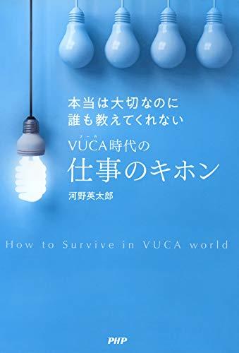 本当は大切なのに誰も教えてくれないVUCA時代の仕事のキホンの詳細を見る
