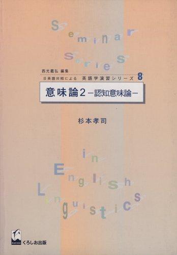 意味論〈2〉認知意味論 (日英語対照による英語学演習シリーズ)の詳細を見る