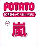 POTATO(ポテト) 2020年 10 月号 [雑誌]